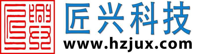 杭州匠兴科技有限公司