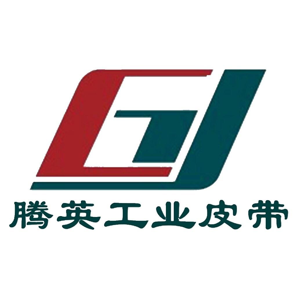 广州市腾英工业皮带有限公司