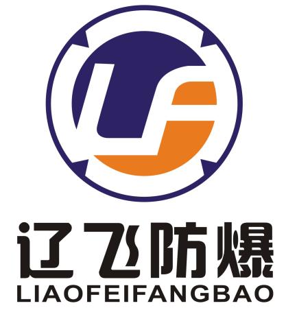 温州辽飞防爆电气有限公司