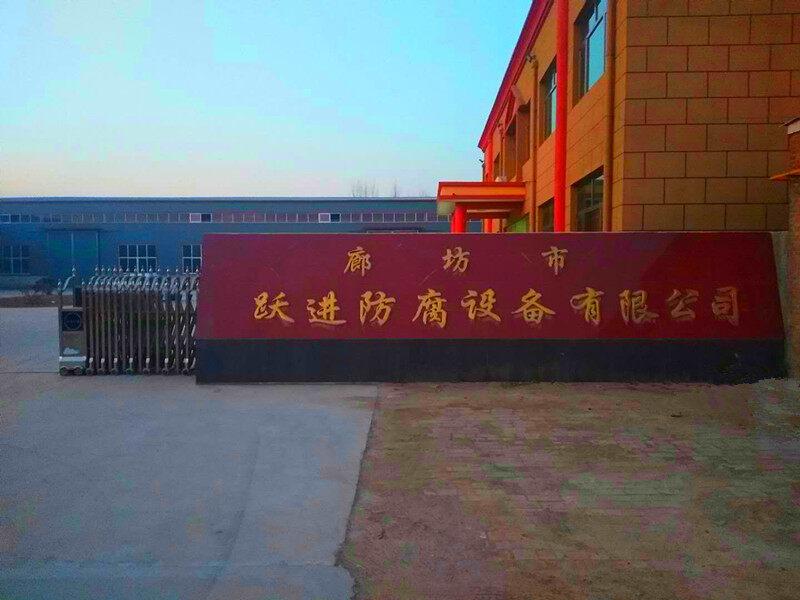 大城县跃进防腐设备有限公司
