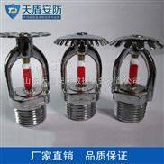 消防洒水喷头,天盾消防喷头,消防器材价格