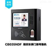 CB035NDF网络版 ID卡+指纹 智能联网门禁系统 指纹门禁 活体 验厂考勤机