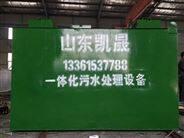体检中心污水处理设备厂家_首选山东凯晟