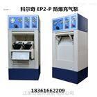 科爾奇 EP2-P防爆氣瓶充氣裝置 空氣壓縮機