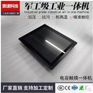 12寸触摸平板超薄电容触控显示器电脑触摸屏