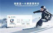 2018年新款云卡滑雪场会员管理系统刷卡机