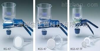 ADVANTEC玻璃过滤漏斗KG-47/KGS-47/KG-25