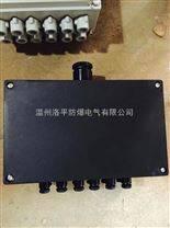BXJ51系列防腐防爆接线箱 防爆分线箱