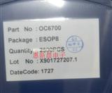 OC6700升压IC 惠新晨电子价格优 技术支持