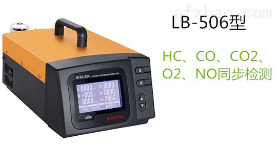 产品库 仪器仪表 仪器仪表 分析仪器 lb-506汽车尾气 气体分析仪怎么