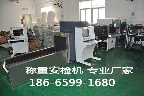 小型安检机5030信访局X光安检仪一台多少钱图片
