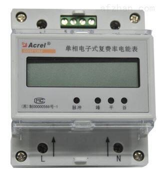 单相智能型导轨式电表双向计量