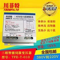 川菲特三相智能伺服电子变压器TFE-T-010