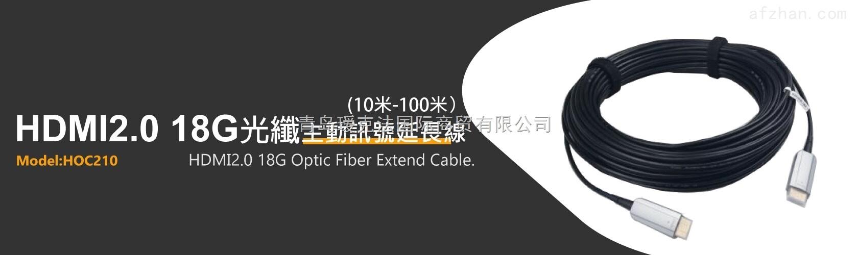 HDMI2.0 18G 光纖主動訊號線