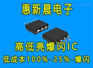 惠新晨原厂高性价比H5331三功能车灯爆闪IC