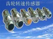 上海特价供应齿轮转速传感器