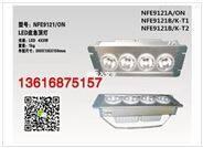 LED事故应急灯 NFE9121B/K-T1现货 海洋王
