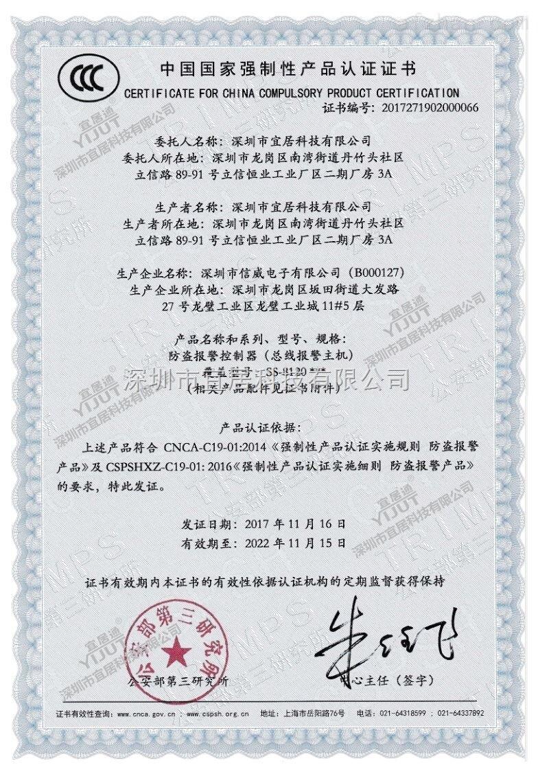 120路总线报警主机系列3C认证证书
