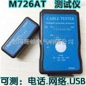 济南特价供应M726AT网络电缆测试仪厂家