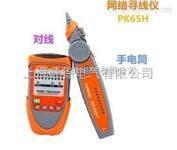 成都特价供应PK65H网线测试仪厂家