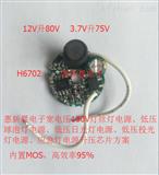 H6702惠新晨电子AC12V升压75V灯丝灯升压IC