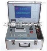 广州特价供应ZDL-2000型电缆故障测试仪厂家