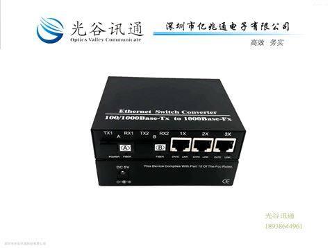 2个千兆光口+3个百兆电口 单模单纤外电20KM SC口收发器