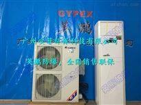 KFR-120LW1253S兴平市粉尘防爆空调