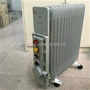 防爆取暖器电热油汀