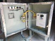 防爆變頻器配電箱 防爆箱內裝軟啟動