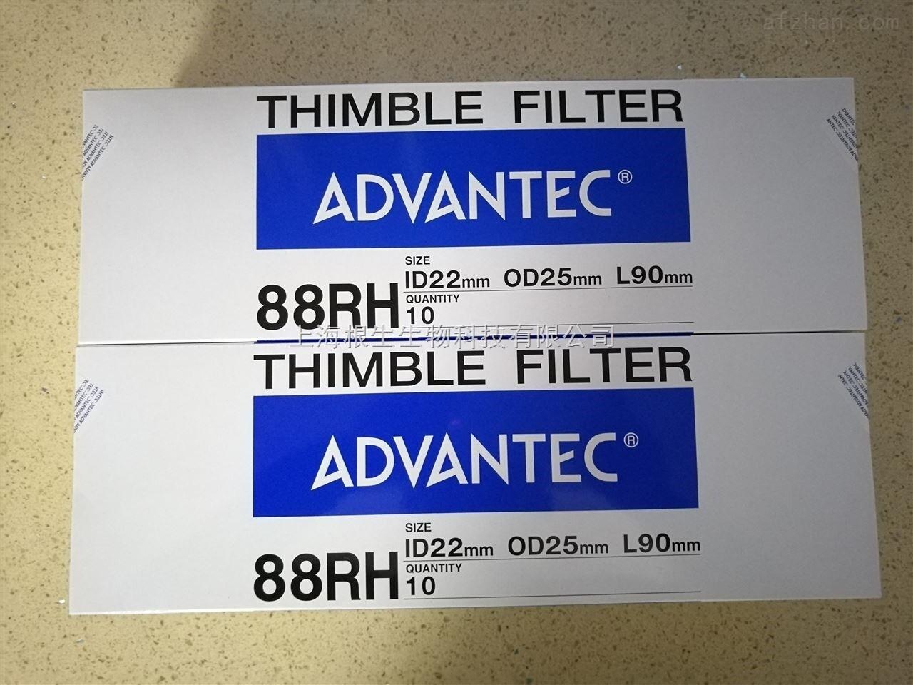 ADVANTEC 88RH石英纤维滤纸筒