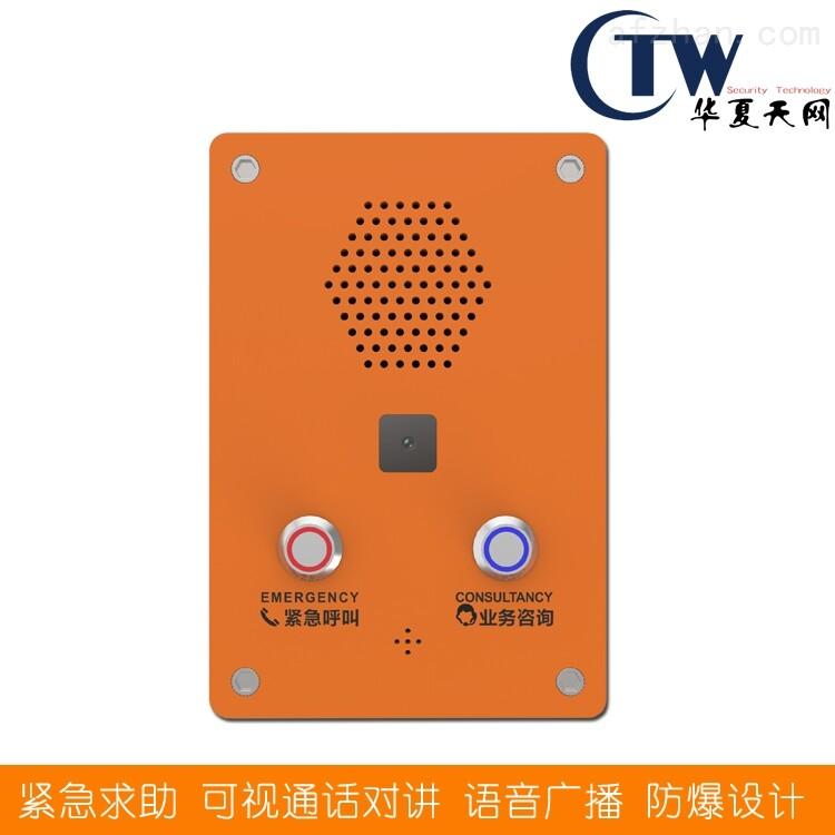 FS601-紧急求助对讲报警设备一键呼叫报警