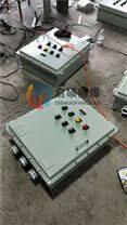 机旁控制水泵电机防爆控制箱