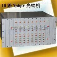 YPBPR16路双向光端机