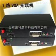 1路高清VGA信号光端机