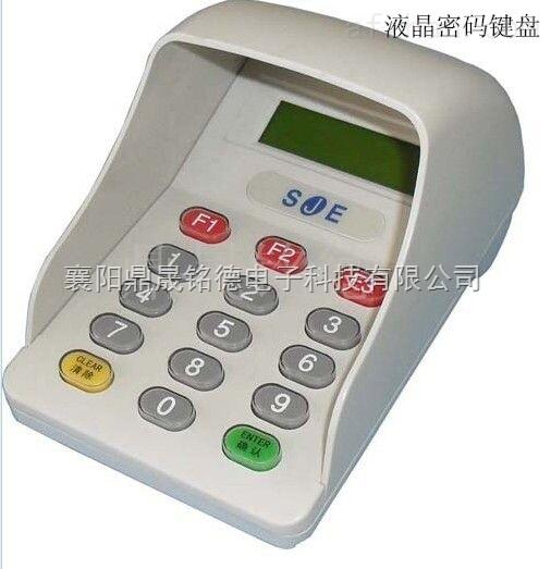 銀行專用密碼鍵盤