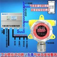 液氨罐区氨气报警器,可燃气体探测报警器云监测