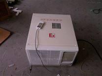 3P柜机防爆空调价格 格力防爆除湿机