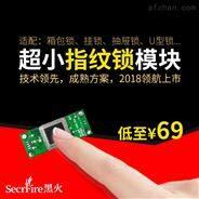 超小型指纹锁方案 PCBA电路板主板指纹模块