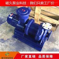 CQB型不锈钢化工磁力泵