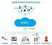 消防物联网远程监控系统产品特点