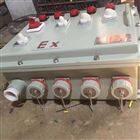 BXX8050-4/32K全塑防爆防腐電源插座箱