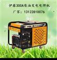 伊藤柴油发电电焊一体机YT300EW