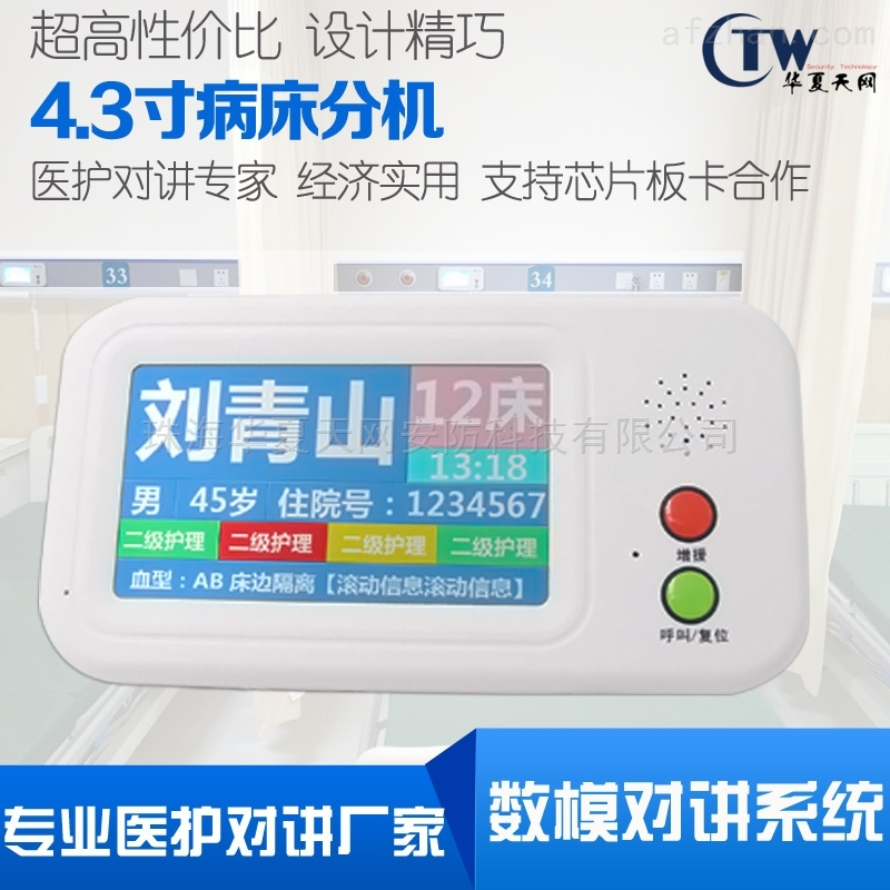 BC210L43-4.3寸数字触摸病床呼叫系统对讲床头分机