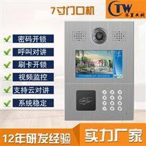 数字可视对讲系统 7寸单元门口主机视频门禁