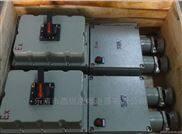 防爆断路器,防爆漏电开关 专业生产