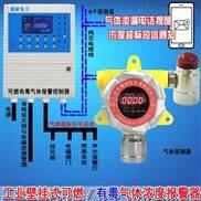 防爆型氯乙烯报警器,毒性气体报警仪远程监控
