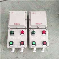BQC防爆电磁起动器排污泵粉尘防爆控制箱