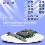 T201-2DL4k超高清音视频采集卡