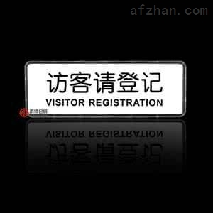 访客登记管理系统 来访登记系统设备